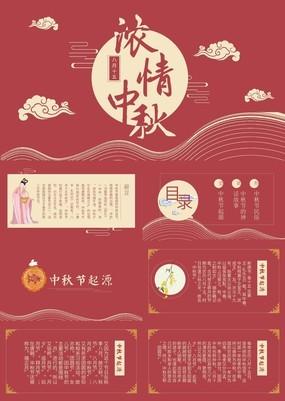 浅红色中国风中秋节中秋活动策划PPT模板