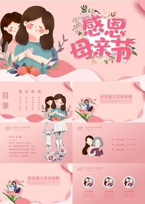 粉红色扁平风母亲节感恩母亲主题动态PPT模板