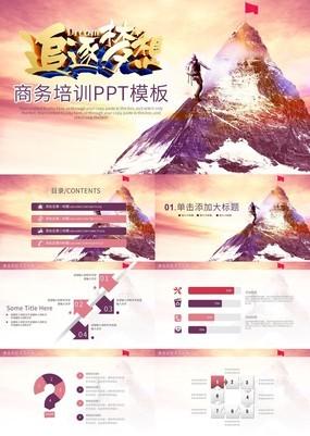 粉紫色攀登者追逐梦想商务培训通用PPT模板
