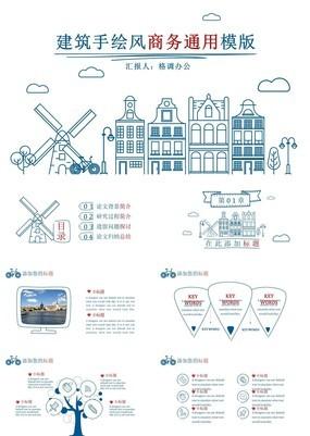 建筑手绘风工程项目企业商务项目进度汇报PPT模版