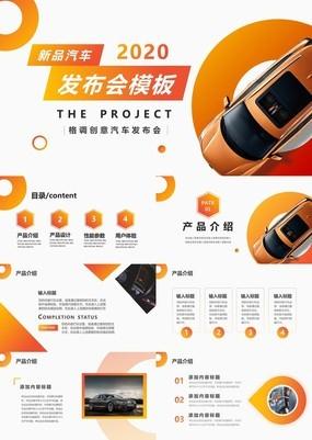 黄色商务通用汽车产品发布会动态PPT模板