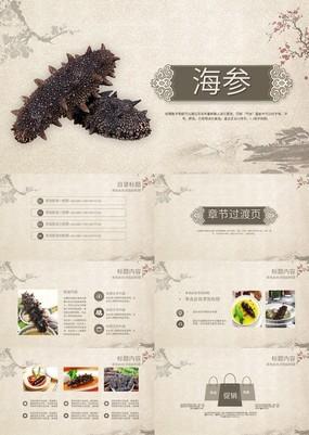 古香古色中国风海参产品促销通用PPT模板