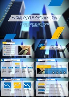 蓝黄色朦胧风公司简介项目介绍通用PPT模板