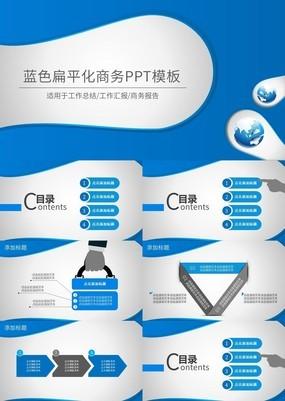 蓝灰色扁平化商务总结汇报通用PPT模板