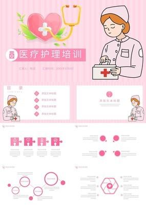 粉红色扁平化医疗护理培训通用动态PPT模板