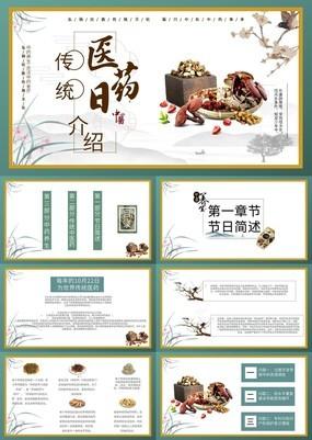 绿色清新中国风传统医药日专题介绍PPT模板