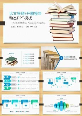 简洁立体书本毕业论文答辩开题报告PPT模板