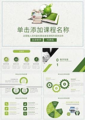 绿色扁平化教育教学总结汇报通用PPT模板