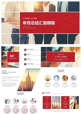 红色时尚商务通用年终工作总结汇报PPT模板