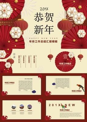 高端典雅中国风国内企业恭贺新年总结通用PPT模板