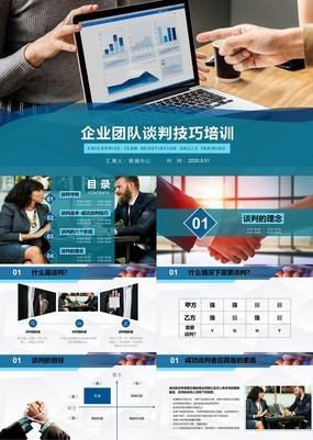炫彩正式商务风商务人士谈判沟通技巧培训PPT模板