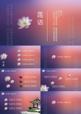清雅渐变中国风企业商务人士工作会议通用PPT模板