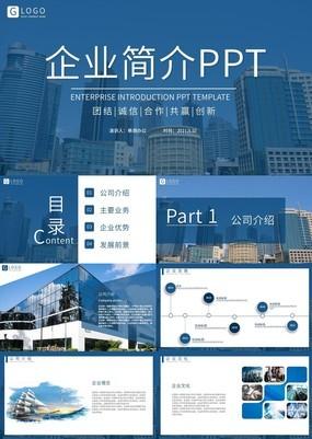 蓝色简约商务风企业简介产品推广PPT模板