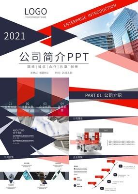 红蓝双色商务风企业介绍产品推广PPT模板