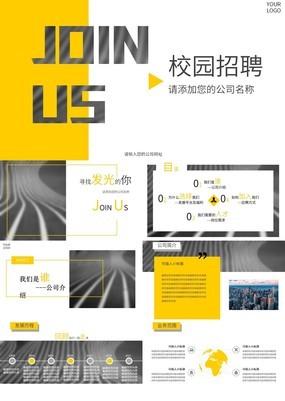 黄白系极简商务风企业招聘校园招聘通用PPT模板