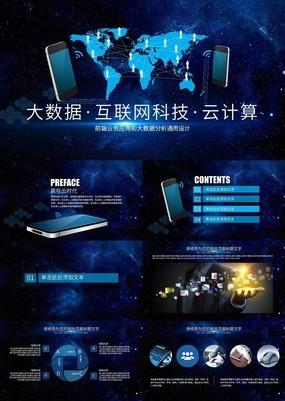 黑蓝色星空大数据互联网科技通用汇报PPT模板