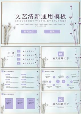 紫色文艺清新风职场个人工作总结汇报通用PPT模板