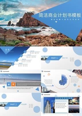 浅蓝色简洁产品运营商业计划书通用PPT模板