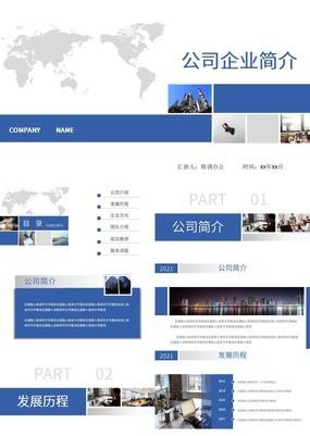 蓝色简约公司简介企业文化介绍PPT模板