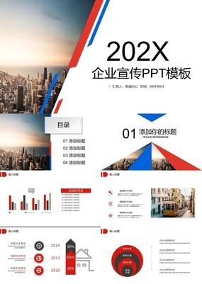 商务简约扁平风企业宣传产品介绍PPT模板