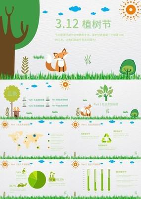 绿色小清新3.12植树节宣传总结通用PPT模板