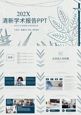蓝色清新学术报告课题论文答辩PPT模板