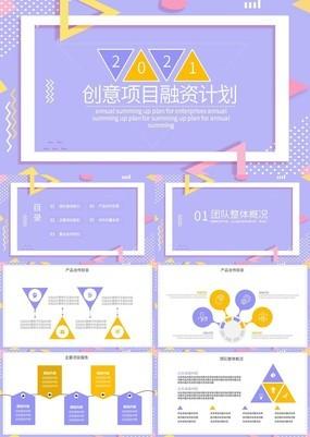 紫色孟菲斯风格电子产品项目融资计划书PPT模板