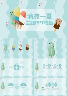 蓝色清新清凉一夏主题活动宣传PPT模板