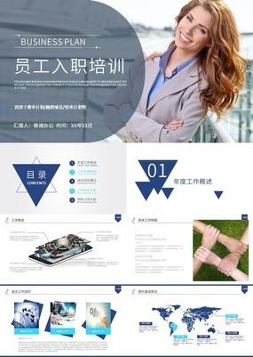 蓝色简约企业新员工入职培训通用动态PPT模板