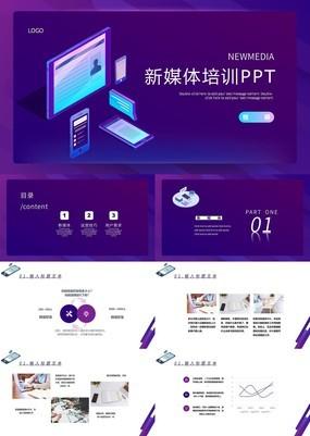 紫色渐变科技新媒体运营培训通用ppt模板