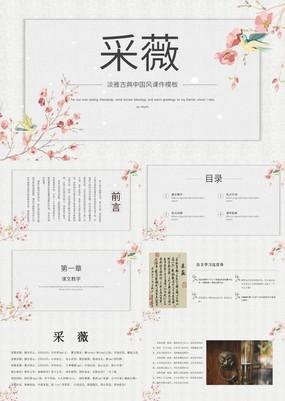 淡雅古典中国风采薇语文课件PPT模板