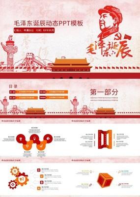 红色简约毛泽东诞辰总结汇报通用PPT模板