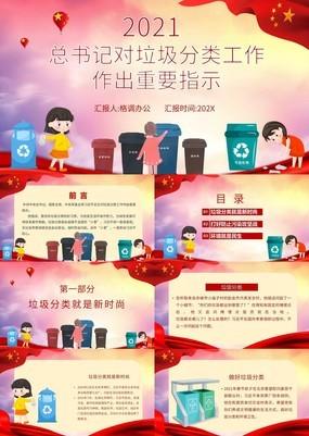 红色卡通总书记对垃圾分类重要指示PPT模板