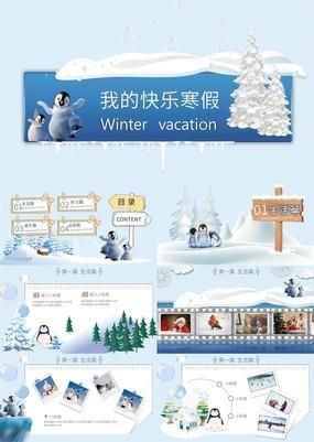淡蓝色雪花卡通儿童小学生寒假生活总结PPT模板