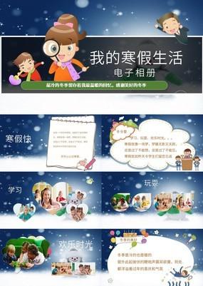 深蓝色卡通儿童寒假生活电子相册通用PPT模板