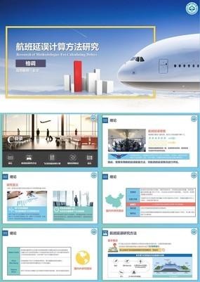 简约时尚商务风中国民航航空论文答辩PPT模板