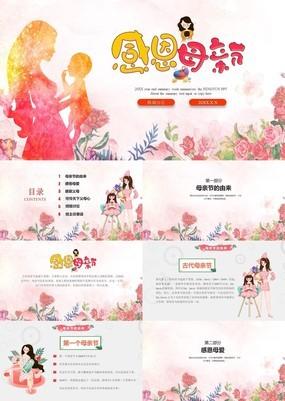 清雅温馨风幼儿园感恩母亲节主题教育班会PPT模板