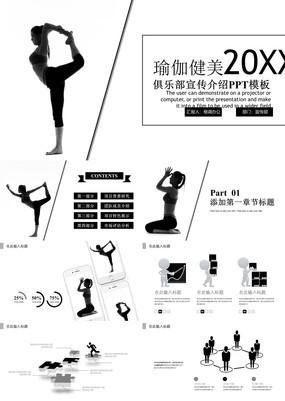 黑白剪影风瑜伽健美俱乐部活动宣传介绍PPT模板
