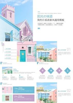 经典日系清新风酒店民宿行业商务宣传通用PPT模板