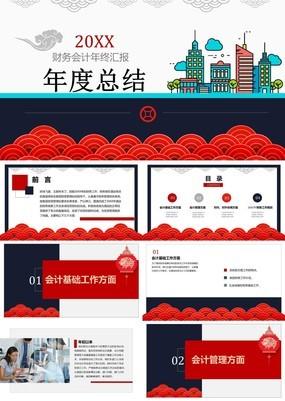 中国潮民族风酒店行业会计出纳年终汇报PPT模板