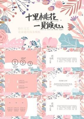 粉红清雅文艺风情人节脱单活动策划商务PPT模板