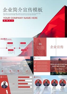 高端商务海报风企业产品服务简介宣传通用PPT模板