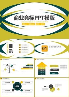 高端黄色渐变商业风竞标动态PPT模版