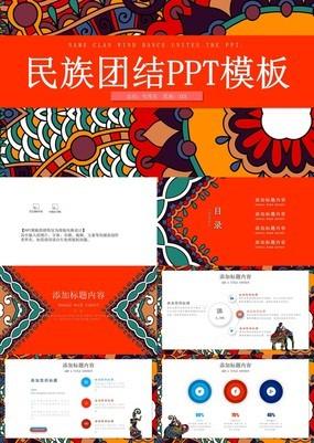 精美高端红色少数民族文化通用PPT模板
