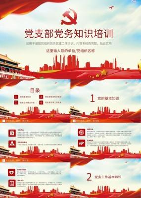 红色党组织党支部党务知识培训通用ppt模板