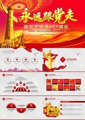 红色党政风建党节党政总结汇报通用PPT模板