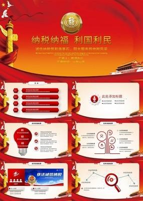 红色党政风税务税收总结汇报通用PPT模板