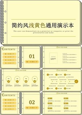 浅黄笔记本式企业商务会议工作报告演示PPT模板