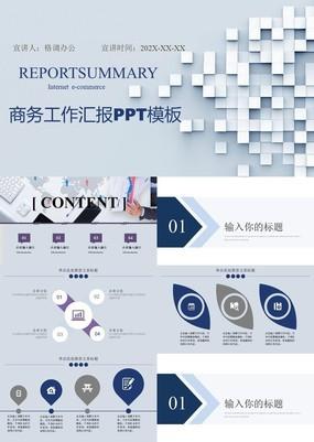 蓝色职业商务风企业技术部项目工作汇报PPT模板