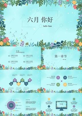 浅色清雅花卉风企业产品运营部季度汇报PPT模板